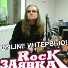 Онлайн интервью