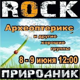 рок-природник