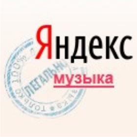 Мы на Яндекс Музыке
