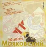 ЖИВОЙ МАЯКОВСКИЙ -2