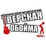 ТВЕРСКАЯ ОБОЙМА -1