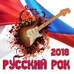 Русский Рок 2018
