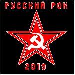Русский Рок 2019