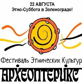 Этно -фестиваль