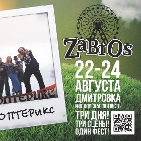 Подмосковный фестиваль