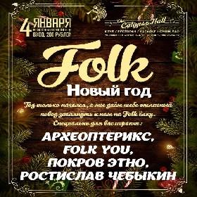 Новогодняя Фолк-Ёлка