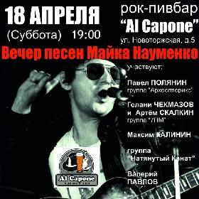 Вечер песен Майка Науменко
