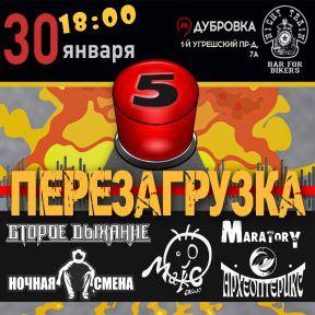 Фестиваль ПЕРЕЗАГРУЗКА